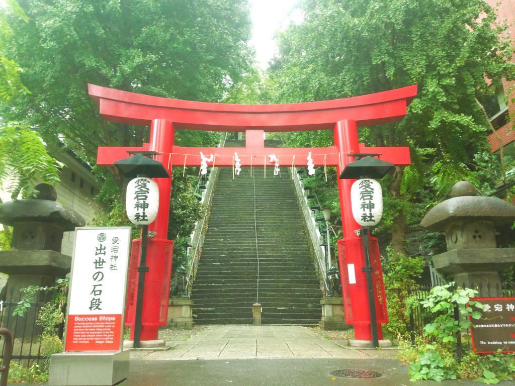 出世の石段・愛宕神社