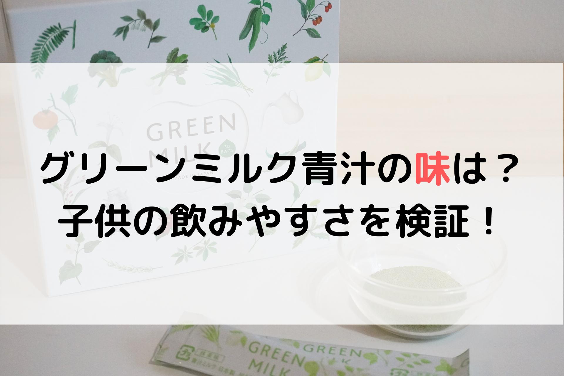 グリーンミルク青汁の味は?