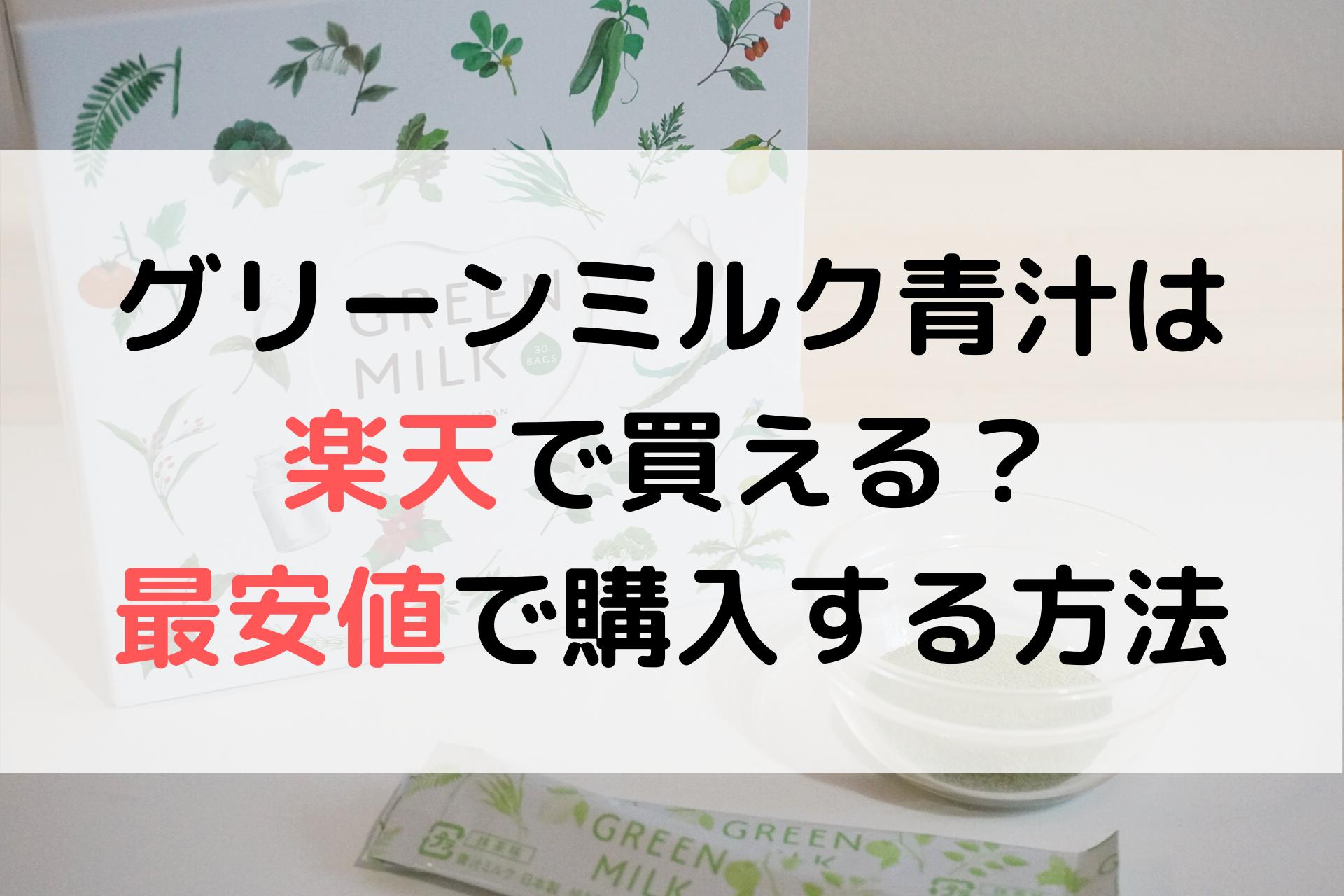 グリーンミルク青汁・楽天&最安値