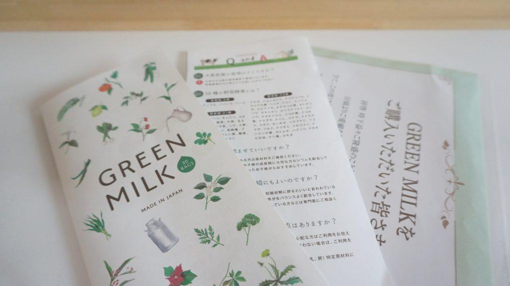 グリーンミルク青汁の説明書