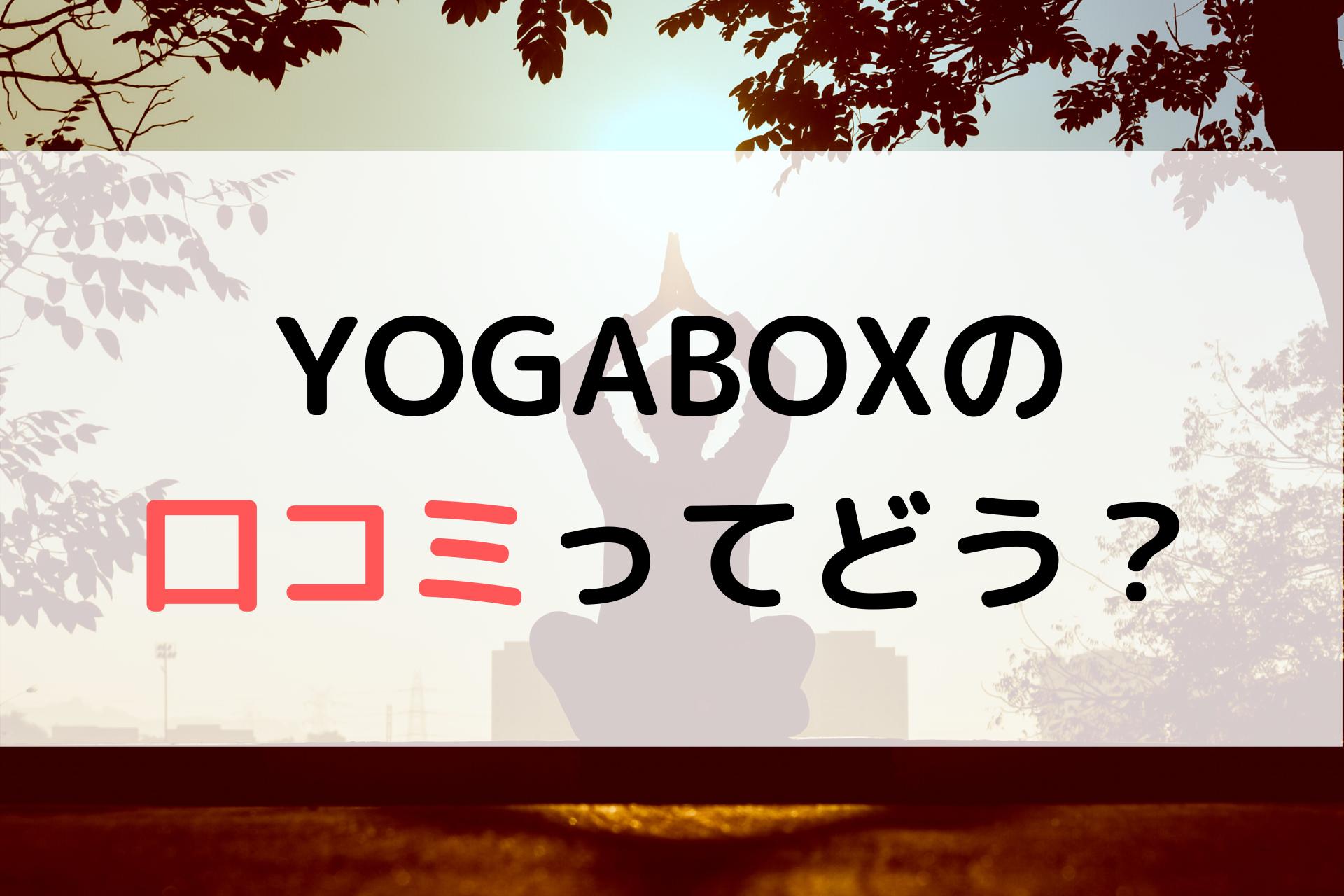 YOGABOX(ヨガボックス)の口コミ