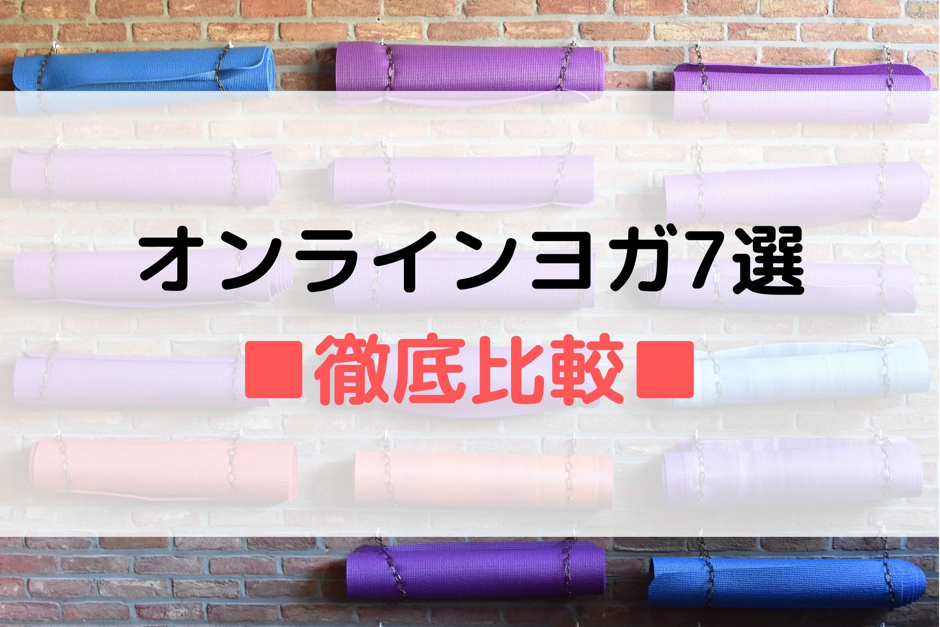 オンラインヨガ7選 ■徹底比較■