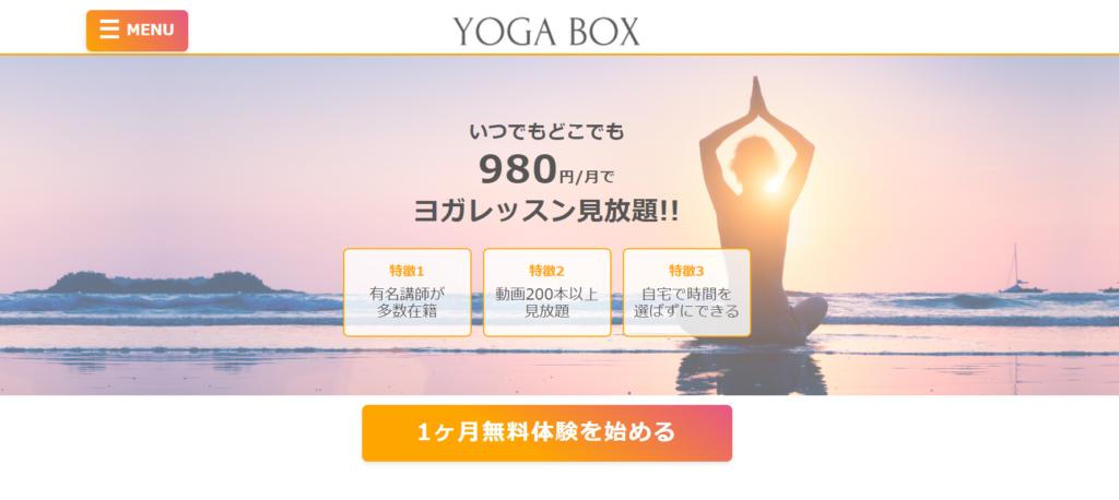 YOGABOX(ヨガボックス)トップページ