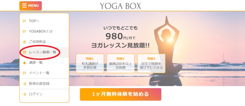 YOGABOX(ヨガボックス)メニュー