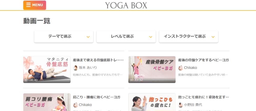 YOGABOX(ヨガボックス)レッスン一覧