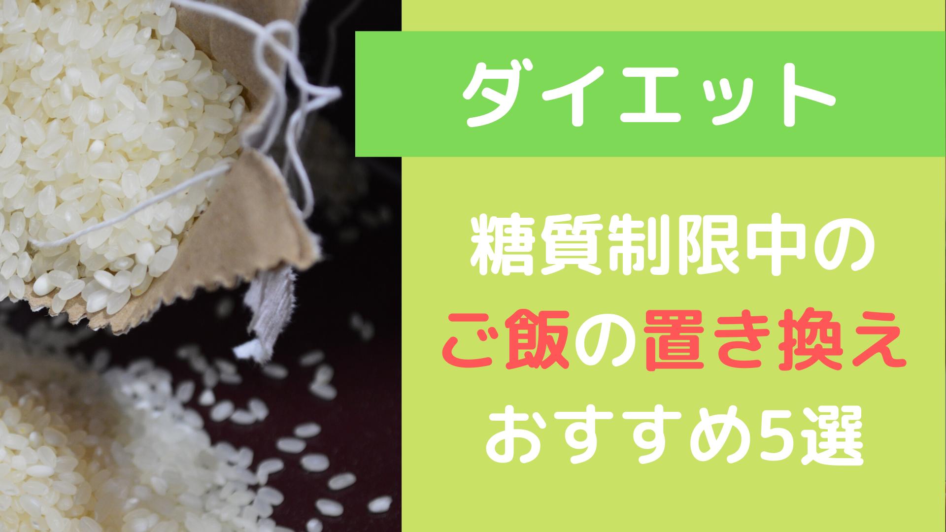 糖質制限中のご飯の置き換え食材は?