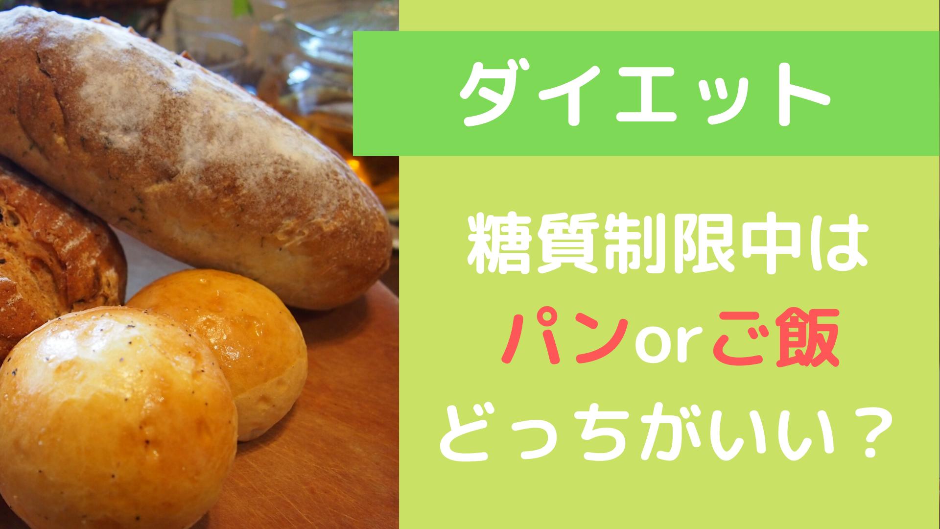 糖質制限中はパンorご飯どっち?