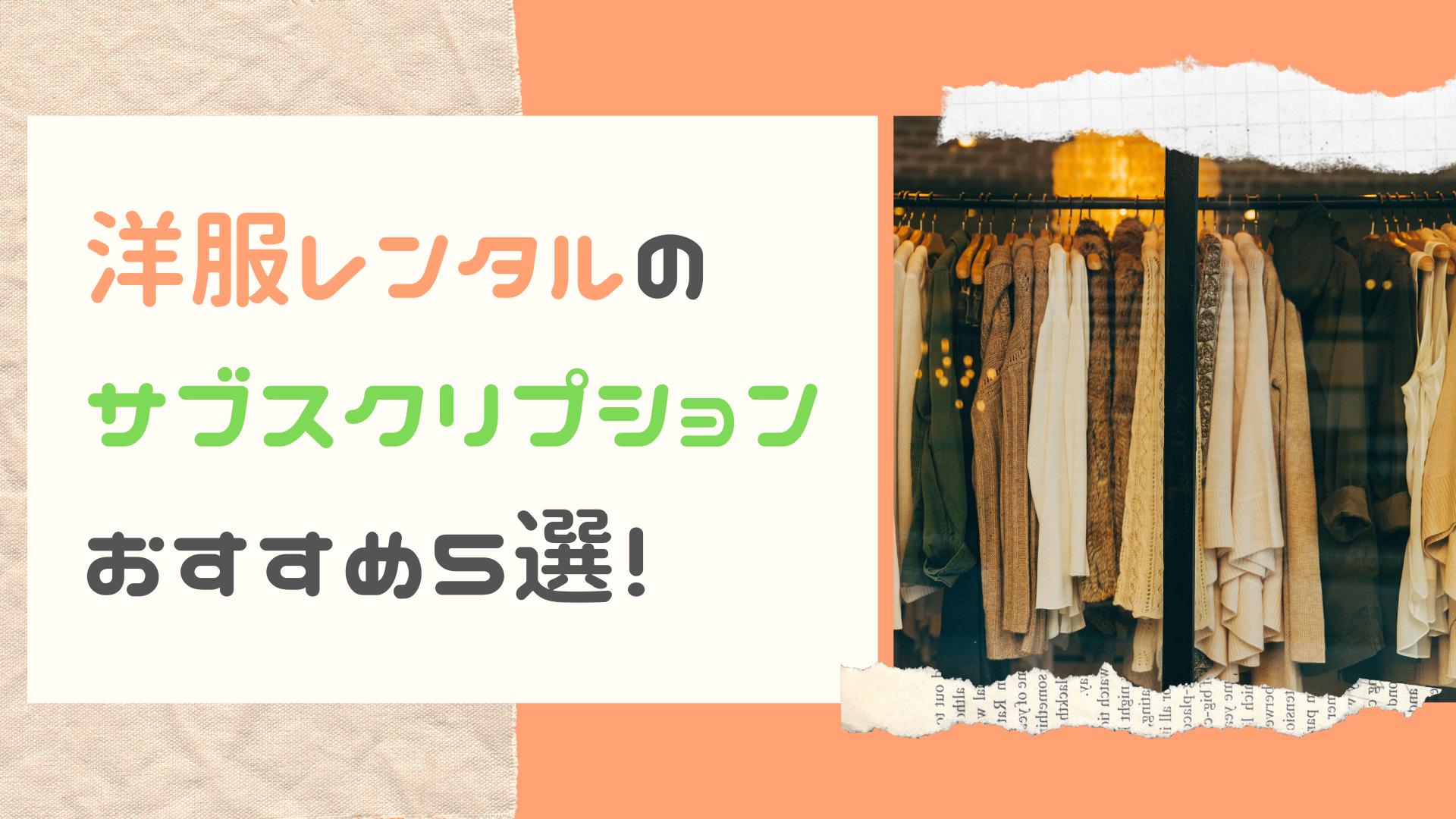 洋服レンタルのサブスクリプション