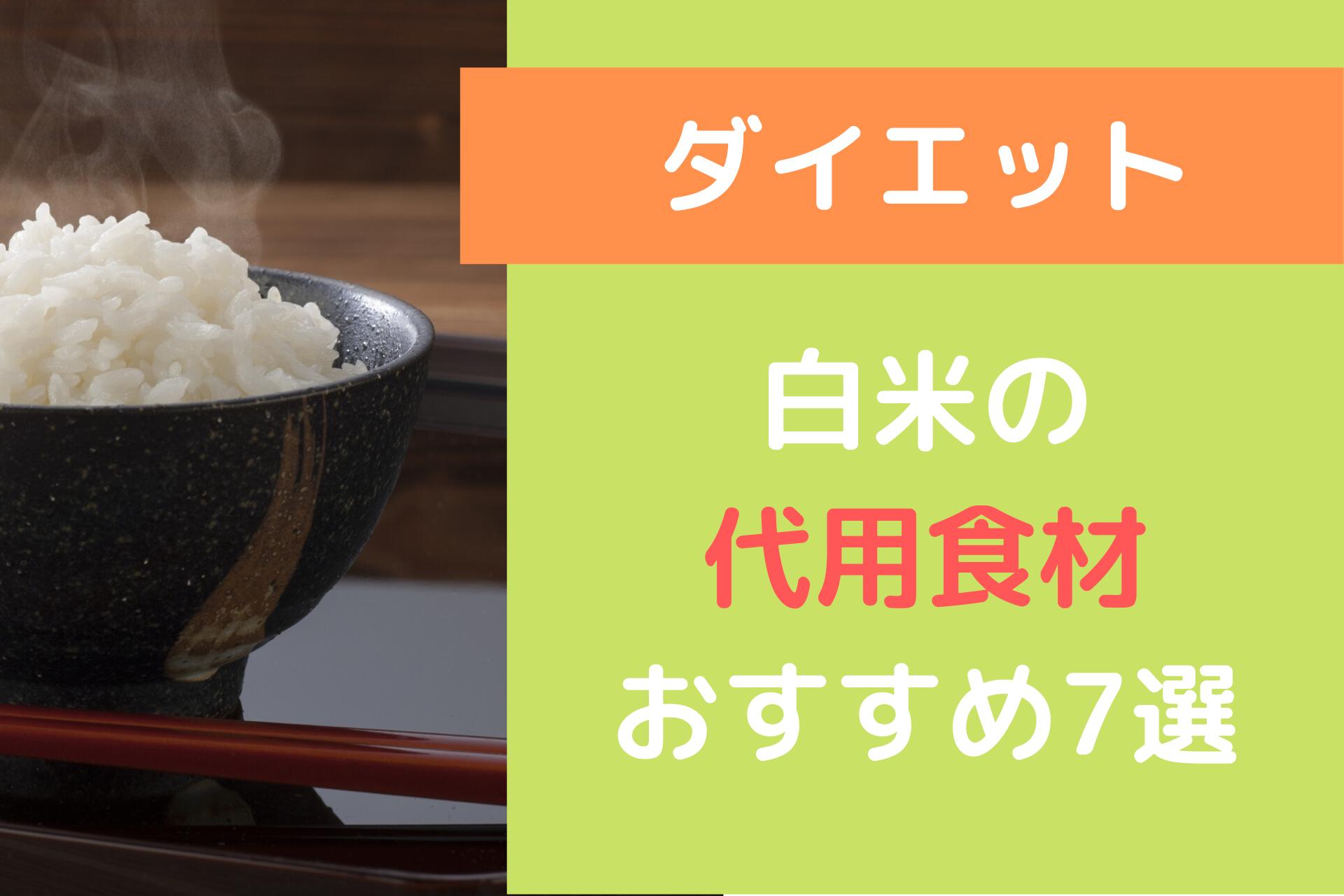 ダイエット中の白米代用食材