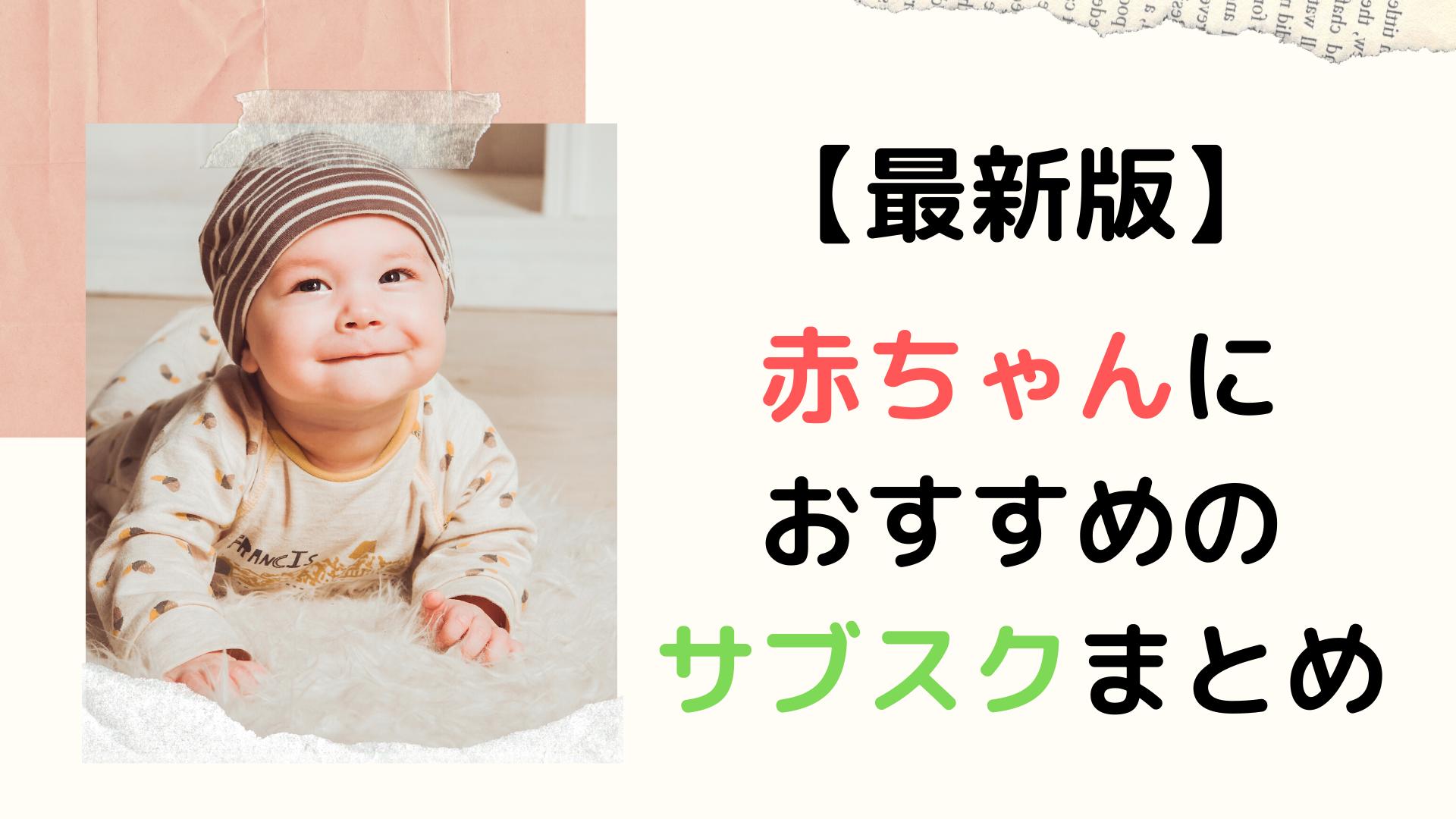 赤ちゃん向けおすすめサブスク