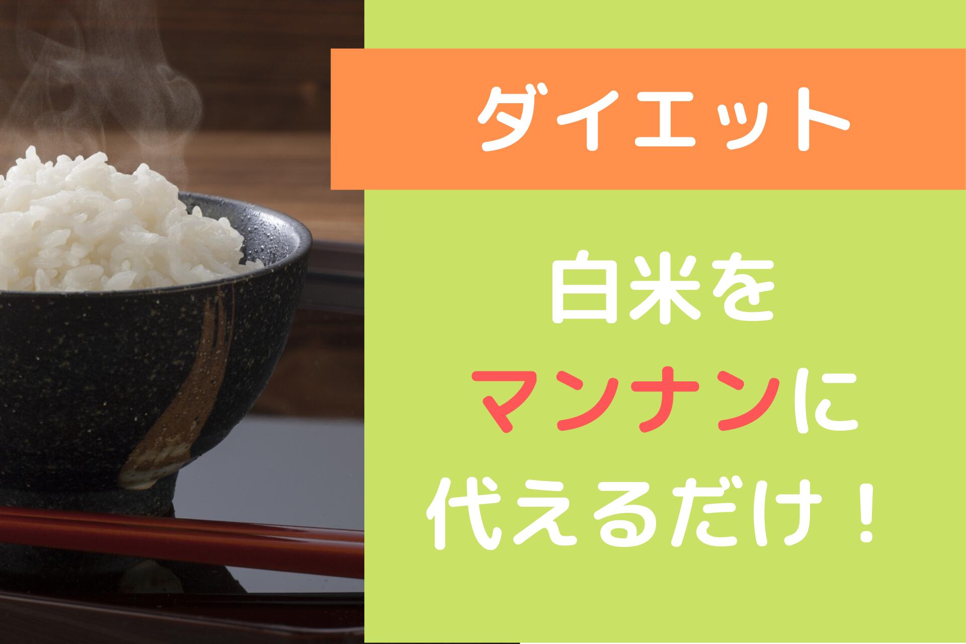 白米をマンナンに代えるダイエット