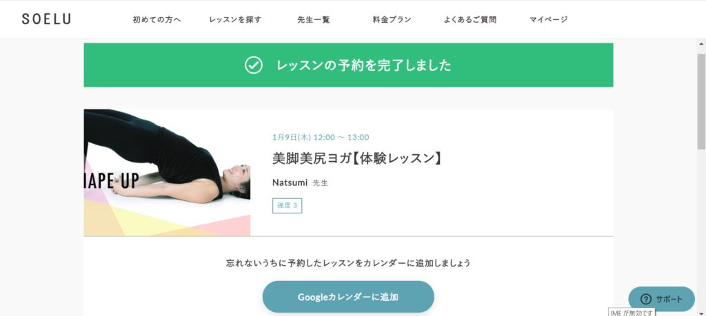 レッスンをGoogleスケジュール登録