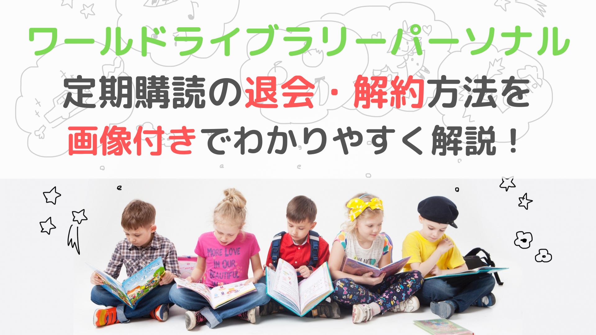 ワールドライブラリー退会・解約方法