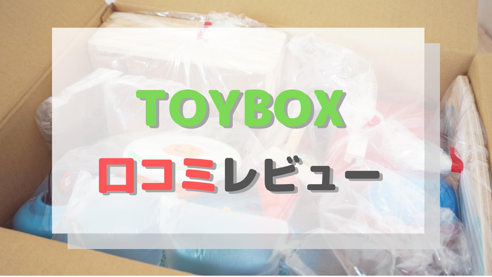 TOYBOX口コミ