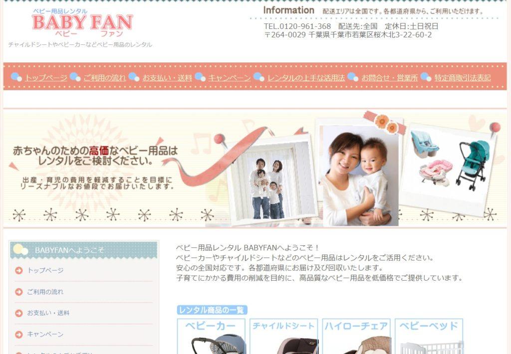 ベビーファン公式サイト