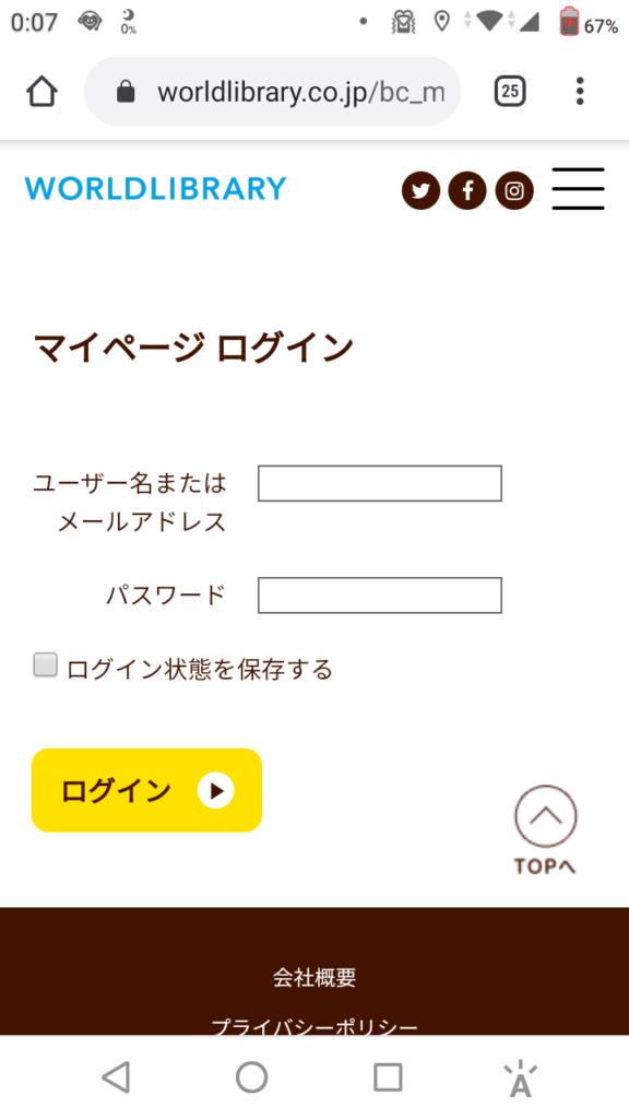 ワールドライブラリーパーソナル退会(解約)方法【スマホ版】
