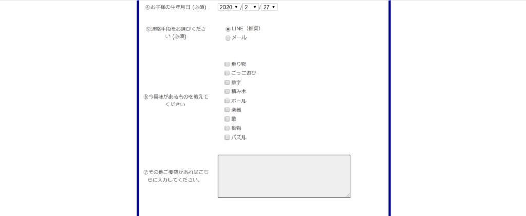TOYBOX登録方法