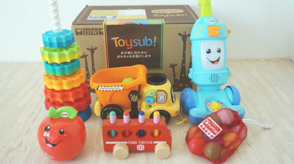 トイサブ!で届いた6個のおもちゃ