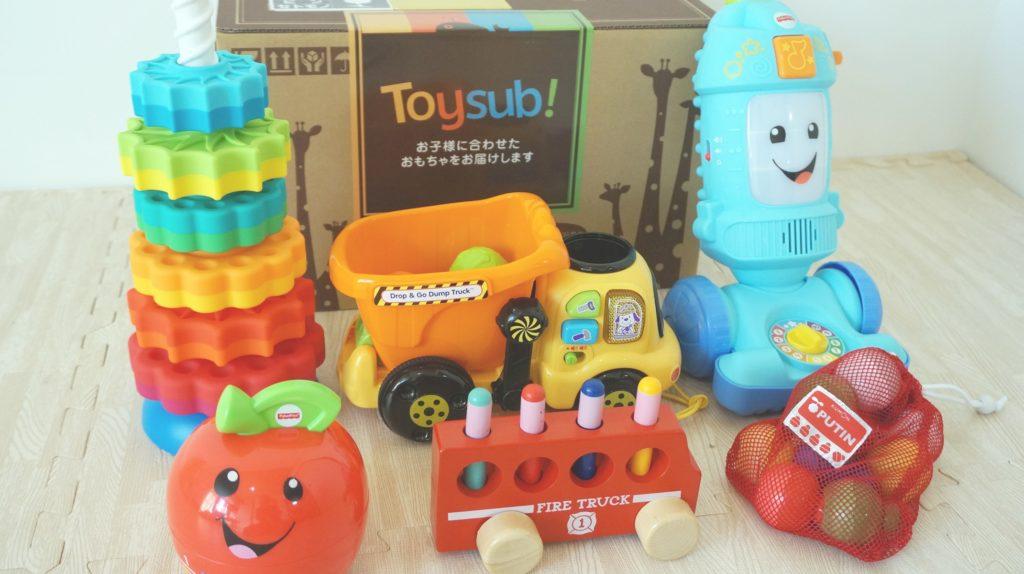 トイサブの知育玩具