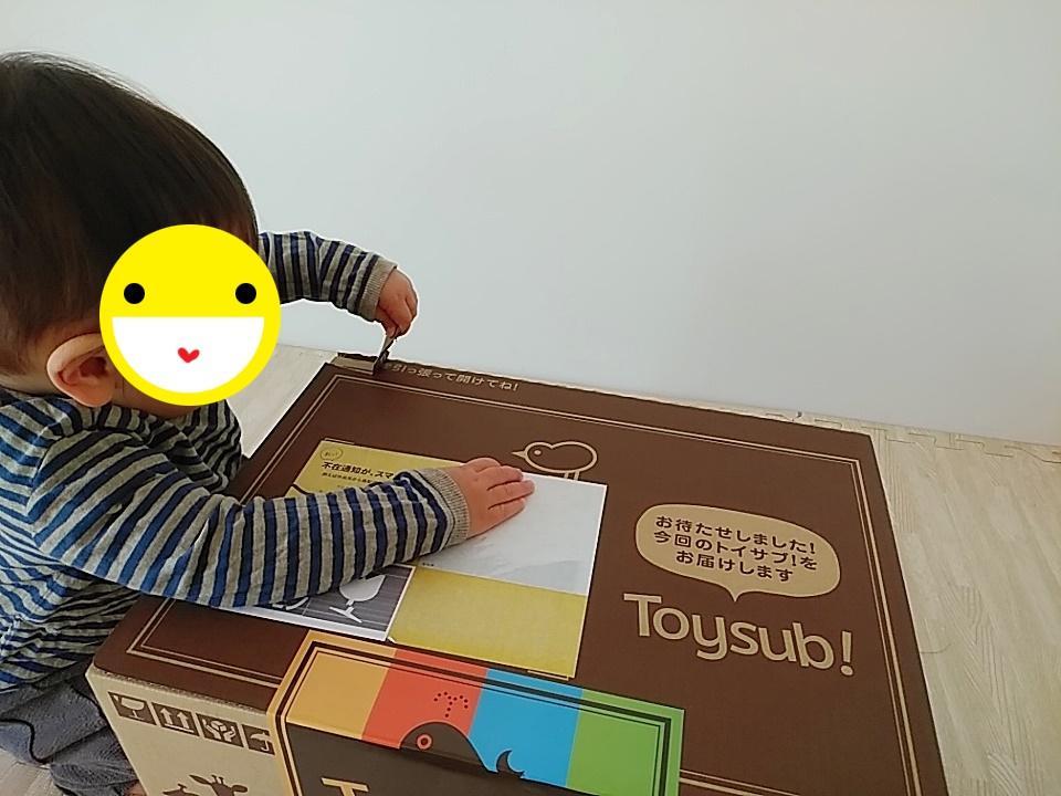 トイサブの箱を開ける息子