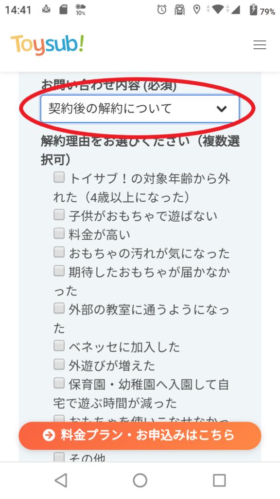 トイサブの解約手順【スマホ版】