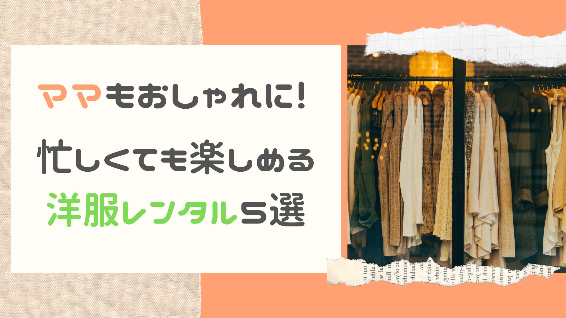 ママ向け洋服レンタル