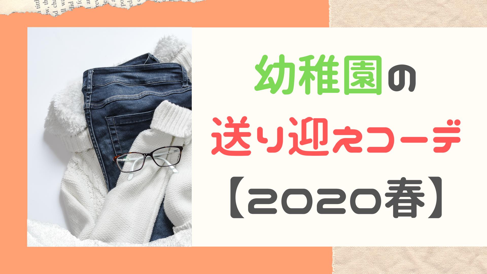 幼稚園の送り迎えコーデ【2020春】